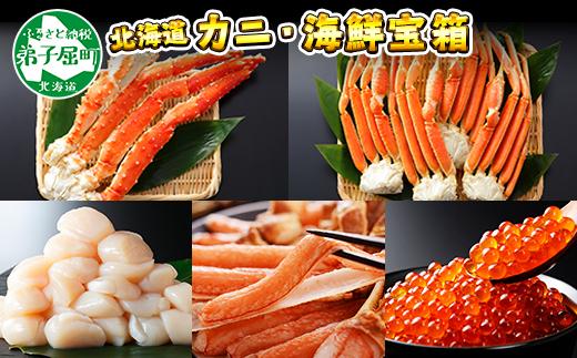 545.北海道 カニ豪華 海鮮 宝箱 タラバ ズワイ しゃぶ ホタテ 1kg いくら 250g 蟹 かに 帆立 ほたて イクラ 魚卵 セット 北国からの贈り物