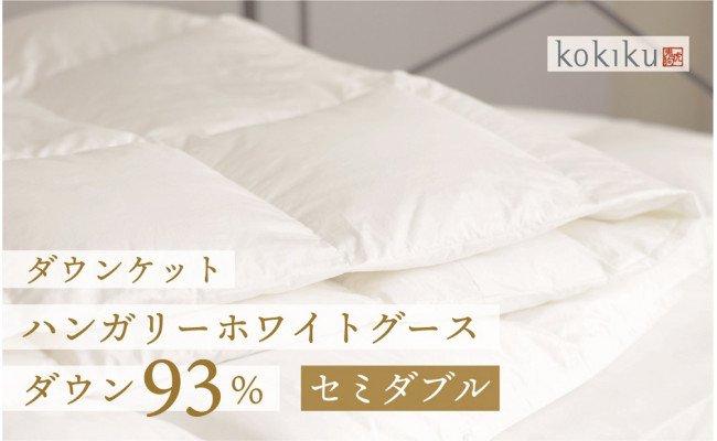 セミダブル【ダウンケット】ハンガリーホワイトグース ダウン93% 羽毛肌掛けふとん【kokiku】