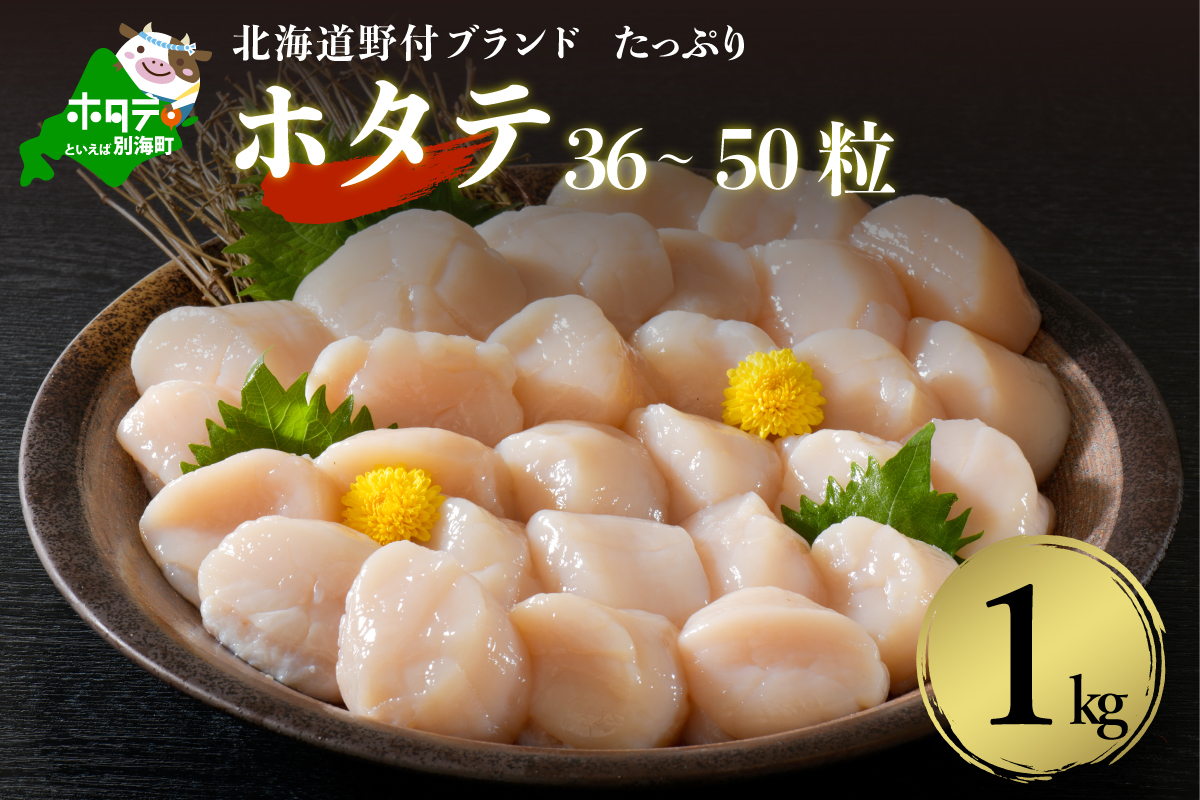 【全国に届け!野付のホタテ!】冷凍ほたて貝柱 中1kg(500g×2袋)北海道野付産