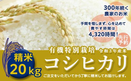 【先行予約】<令和3年産新米>三百年続く農家の有機特別栽培コシヒカリ(精米20kg)