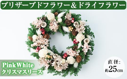 【22762】《数量限定・期間限定》クリスマスリース「Pink White(ピンクホワイト)」!プリザーブドフラワー&ドライフラワー!フラワーアレンジメント!ご自宅用インテリアやプレゼントやギフトにも!【幸積】