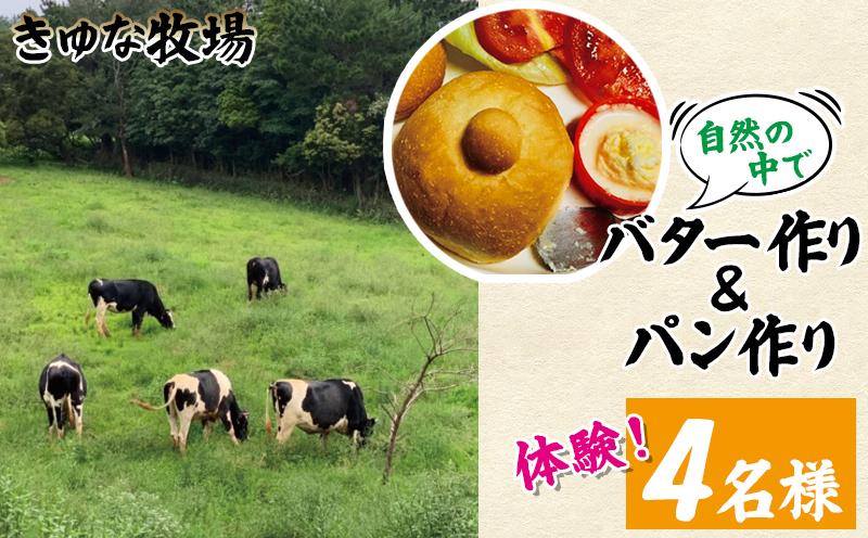 自然の中でバター作り&パン作り体験!きゆな牧場(4名様)