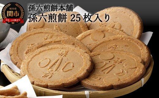 孫六煎餅  25枚入り ~刃物のまち関の名産 【刀の鍔】の形をした職人の手焼きせんべい~ S10-04