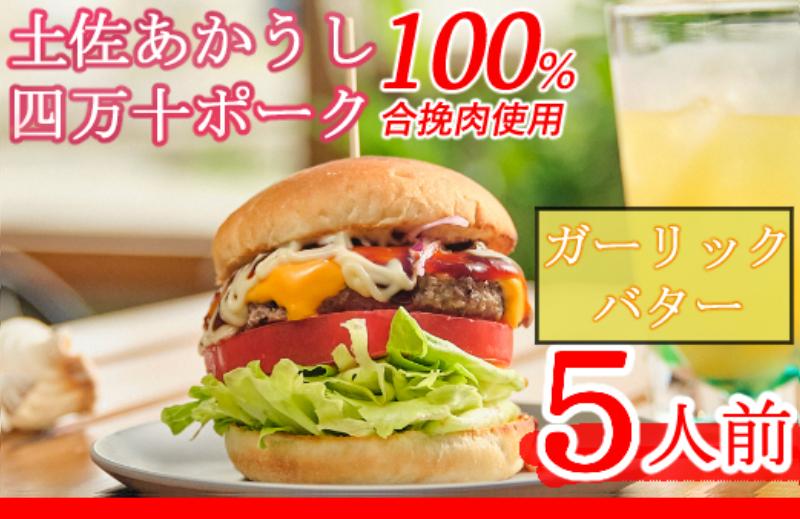 SD006土佐和牛&四万十ポーク合い挽きハンバーガーセット【ガーリックバターソース】【5人前】