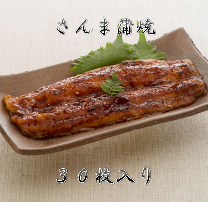 北海道産さんま蒲焼 【30枚入り】