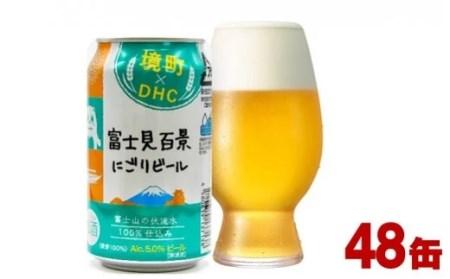 K1508「訳あり」完売御礼、好評に応えて!境町×DHCにごりビール!350ml×48 缶