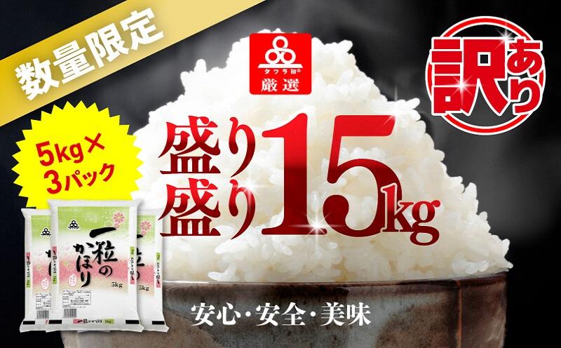 010B614 【期間限定】タワラ印一粒のかほり 盛り盛り 15kg(5kg×3袋)お米 緊急支援品 10kg以上 訳あり 増量 予約受付