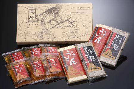 AC017島原伝統手延べ健康黒ゴマにゅう麺詰合せ