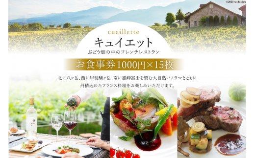 6-3.「キュイエット」お食事券15枚(1000円×15枚)