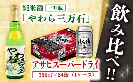 純米酒「やわら三万石」 一升瓶&アサヒスーパードライ 飲み比べセット