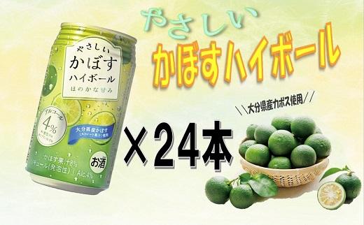 C2-107 やさしいかぼすハイボール(340ml×24本)/ほのかな甘み