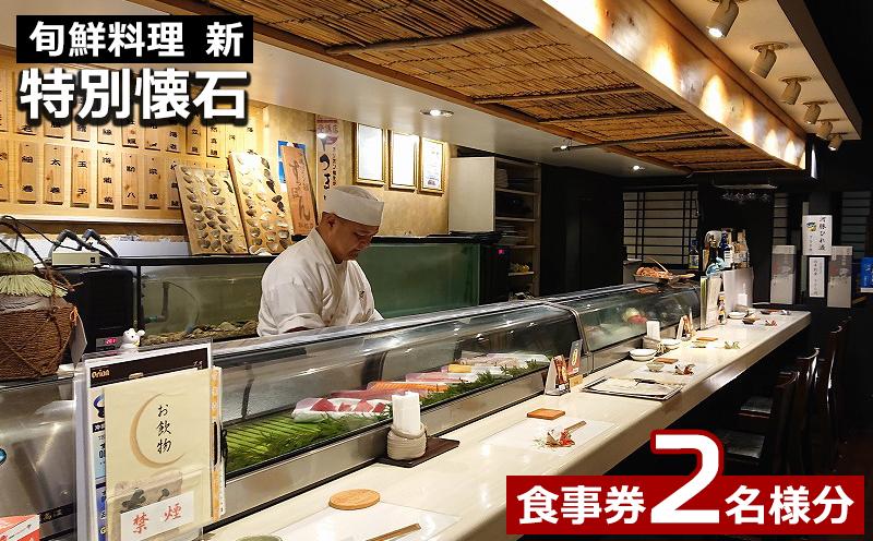 「旬鮮料理 新」八重瀬町ふるさと特別懐石お食事券(2名様分)沖縄パインすっぽん