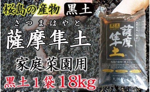 【CF】桜島の産物黒土「薩摩隼土」(家庭菜園用)