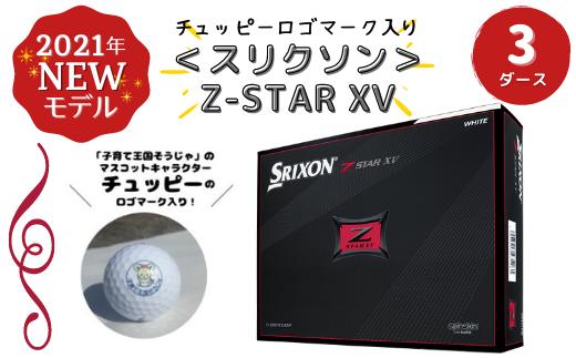 21-069-002.チュッピーロゴマーク入り【<スリクソン>Z-STAR XV】3ダース