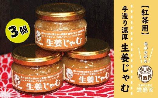 21-677.【紅茶用】体ポカポカ・手造り濃厚生姜じゃむ(3個入り)