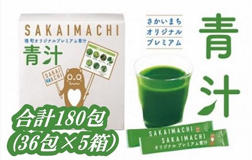 K1776 【訳あり】4年連続関東1位記念 オリジナル特選青汁5箱(限定1000セット)