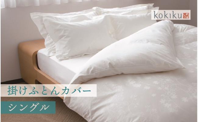 kokiku【ホテル仕様】アイビー 掛けふとんカバー【シングル】