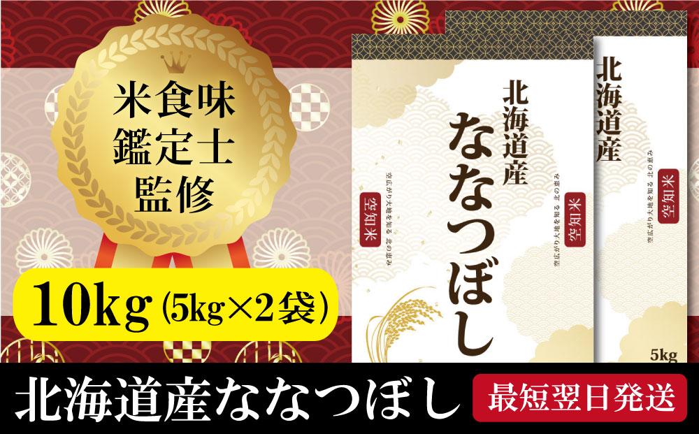 北海道産ななつぼし10kg(5kg×2袋)【空知米】 米・食味鑑定士監修<沖縄・離島配送不可>【16001】