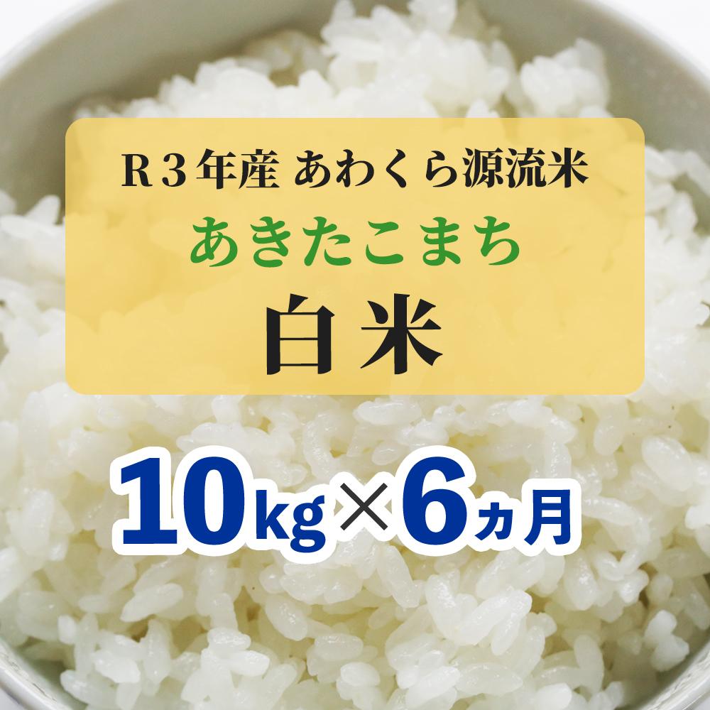 W76<令和3年産 新米定期便予約> あわくら源流米 あきたこまち 白米10kg×6