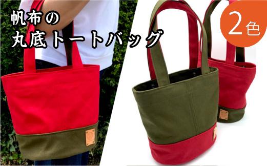 【A3-057】2色から選べる!帆布の丸底トートバッグ