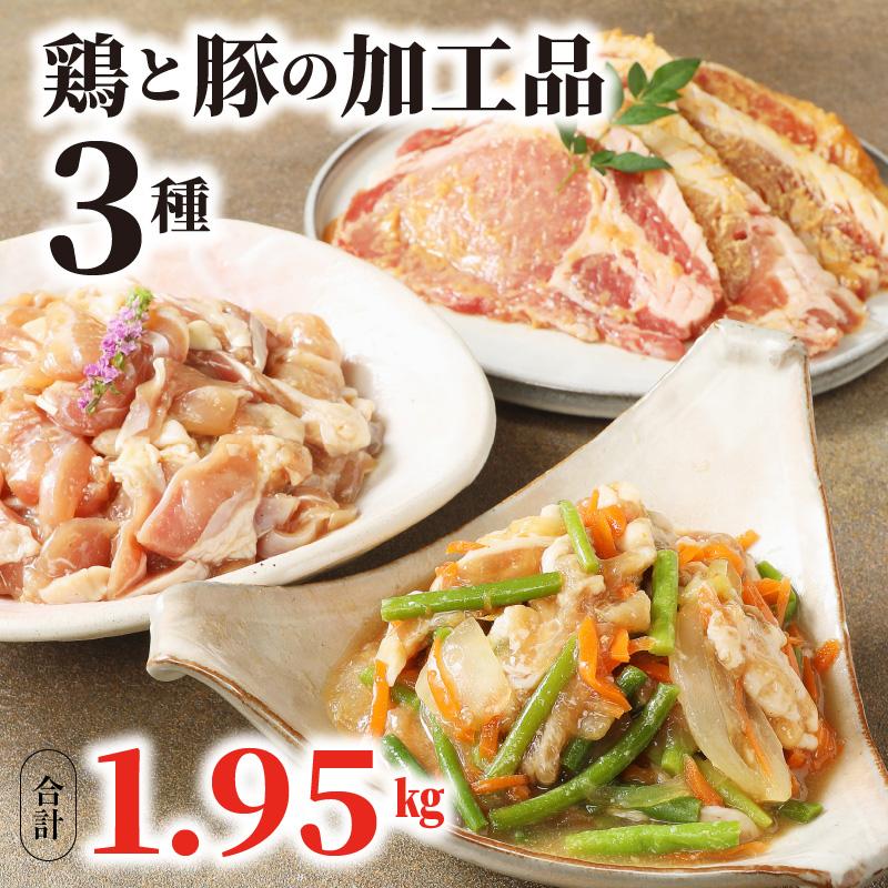 【ふるさと納税】焼くだけ簡単!鶏と豚の加工品3種 珍味かしわ スタミナ漬 みそ豚 計1.95kg