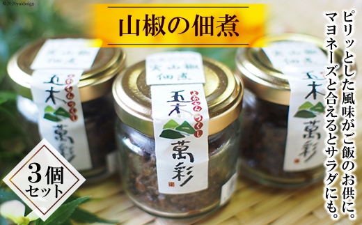 No.069 山椒の佃煮セット / サンショウ ご飯のお供 熊本県 特産