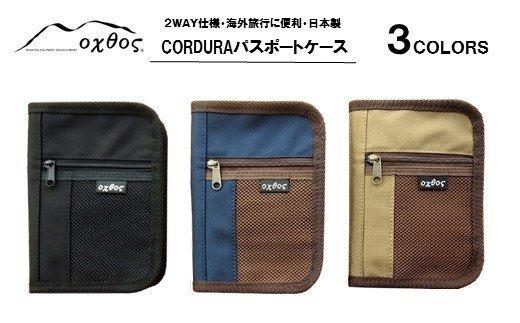 [R125] oxtos CORDURA パスポートケース【カーキベージュ】