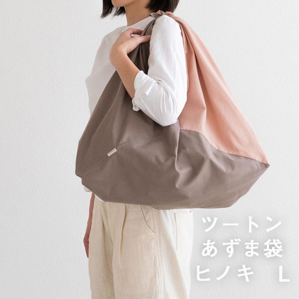 <S3 ツートンカラーのあずま袋 Lサイズ(ヒノキ)>