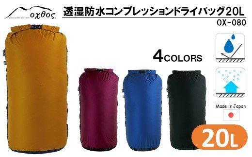 [R180] oxtos 透湿防水 コンプレッションドライバッグ 20L【マスタード】