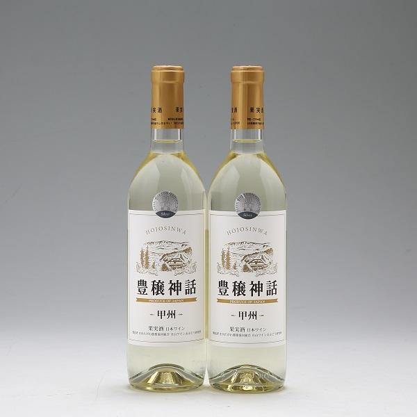月山ワイン家飲みセット 豊穣神話(白2本)
