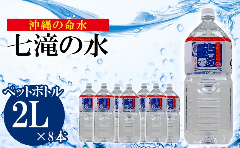沖縄の命水 七滝の水 2Lペットボトル(8本入り)