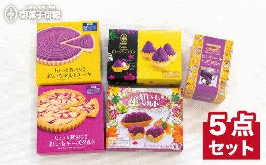 沖縄県産紅いもをたっぷり使った、御菓子御殿の極上スイーツ 5点セット