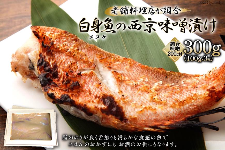 【老舗料理店が調合】白身魚(メヌケ)の西京味噌漬け<はなぶさ>【長崎県南島原市】