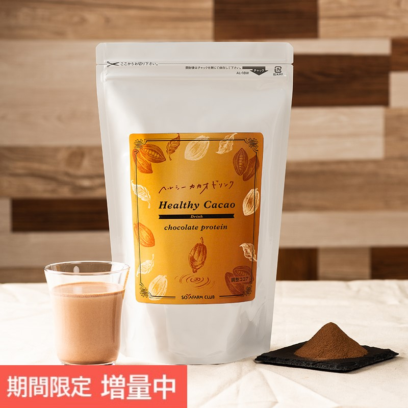010B512 【期間限定】ヘルシーカカオ ショコラプロテイン 2袋セット(1袋増量)