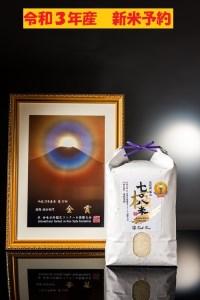 3-33 【令和3年産 新米予約】 極上のコシヒカリ「708米(なおやまい) 【極】」5kg