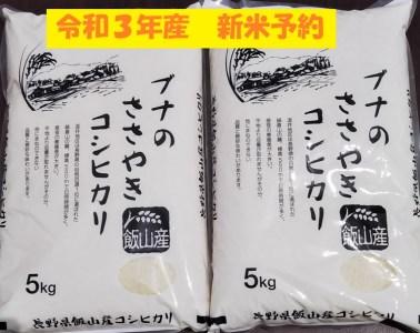 3-54 【令和3年産 新米予約】 「ブナのささやきコシヒカリ」10kg