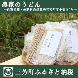 農家うどん ~自家採種・無肥料自然栽培三芳町産小麦100%~