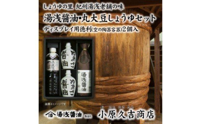 M6020_江戸時代から続く丸大豆しょうゆ 湯浅醤油セット