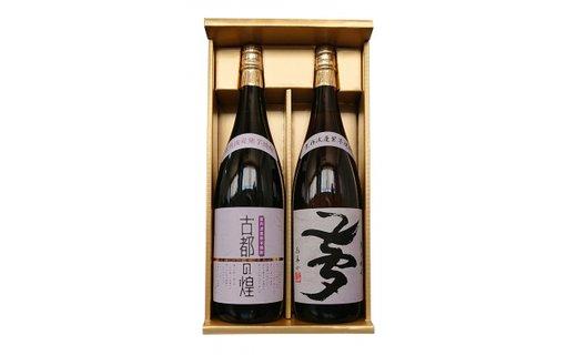 京都で造った 芋焼酎 !『古都の煌』と『夢乃村咲』 飲み比べセット 1.8L×2本