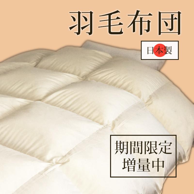 099H194 【期間限定】羽毛布団日本製