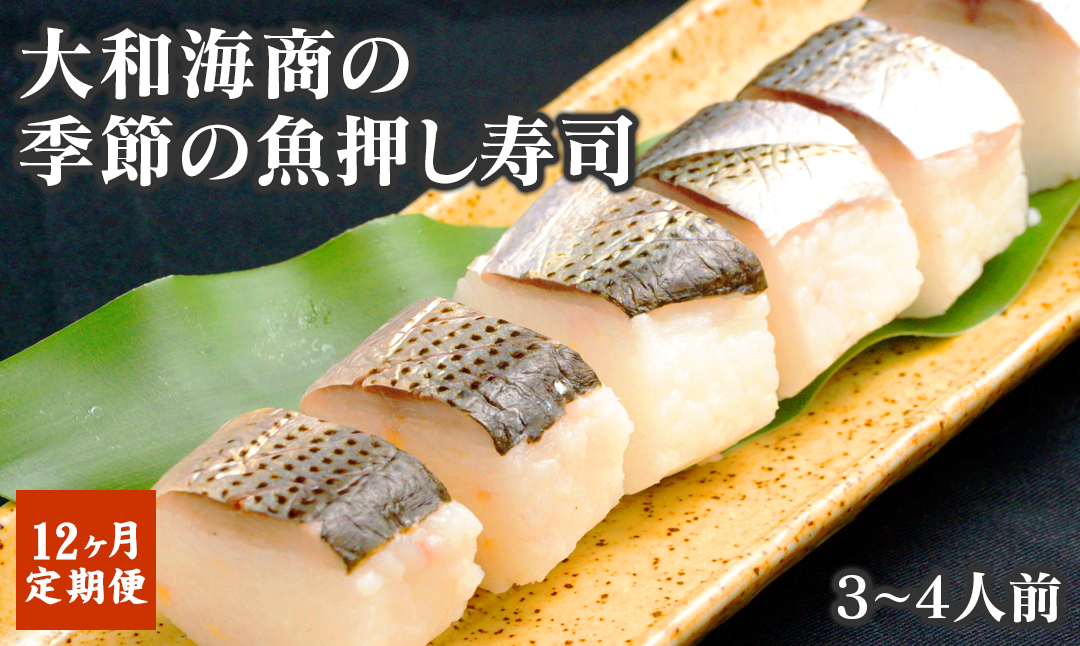 G028 【12ヶ月定期便】【大和海商】季節の魚 押し寿司3~4人前
