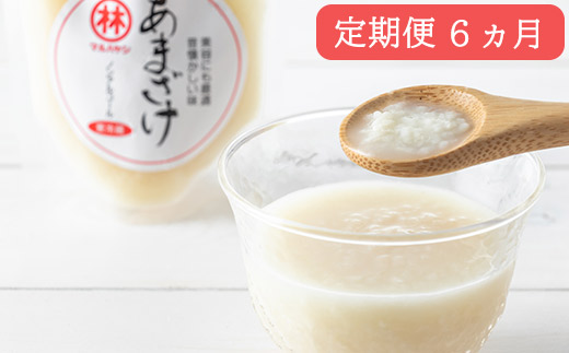AD180 4本増量!【6ヵ月定期便】無添加米麹甘酒 10本セット