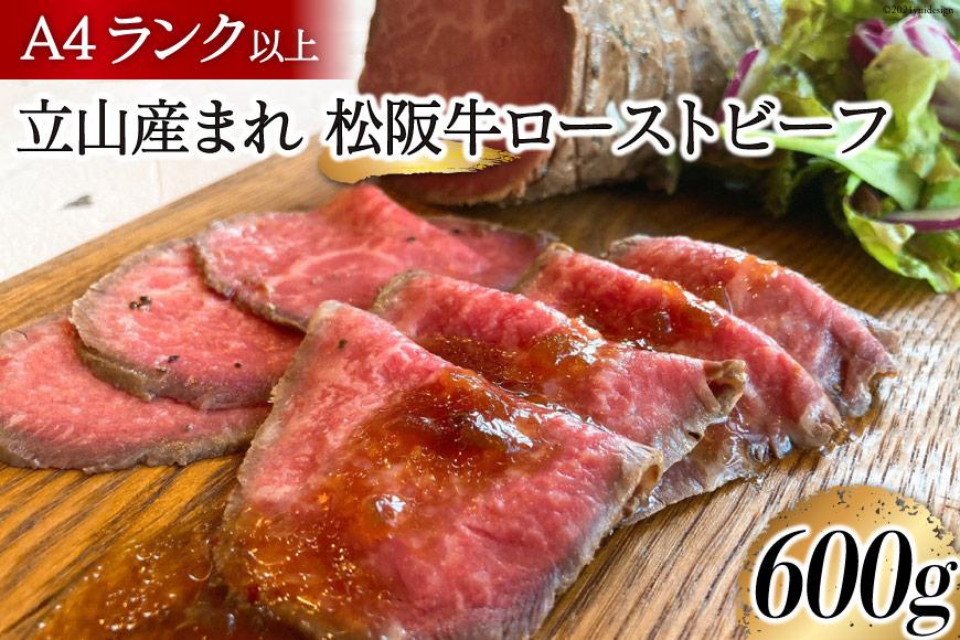 【A4ランク以上】立山産まれ松阪牛ローストビーフ 600g<カシワファーム>【富山県立山町】