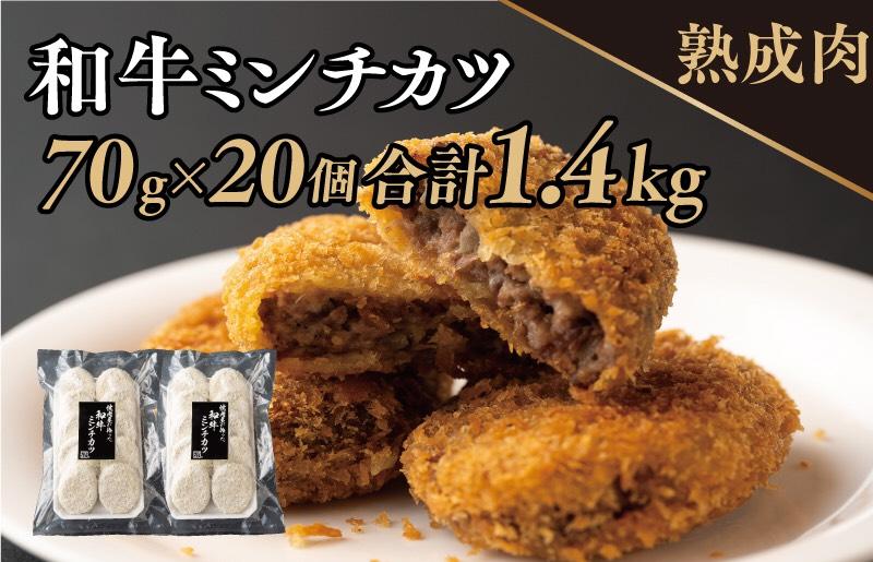 010B581 絶品!国産熟成和牛のミンチカツ 1.4kg(70g×20個)