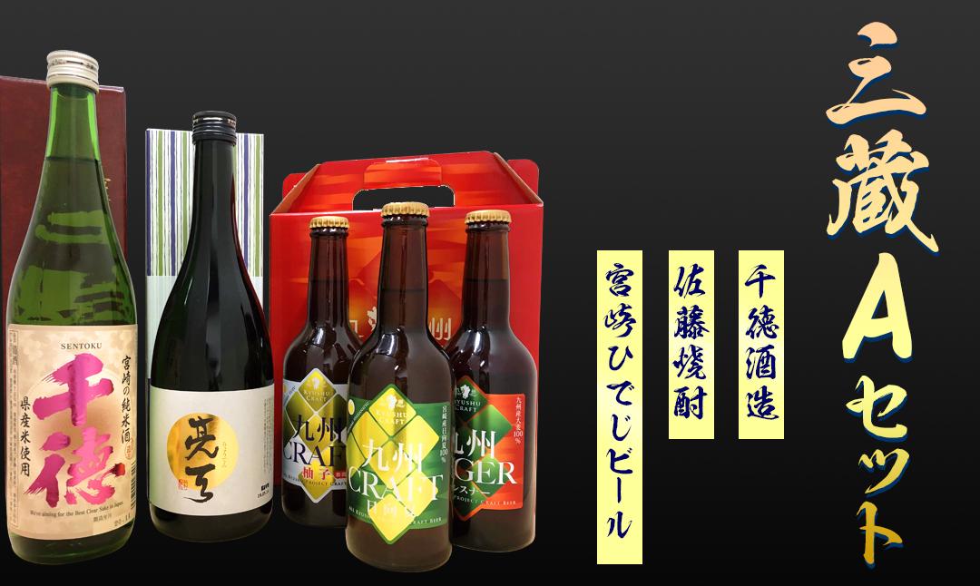 三蔵 Aセット(A402)