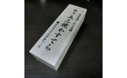 和三盆糖「長崎五三焼かすてら」極上 伊藤代二作<烏骨鶏卵使用!>