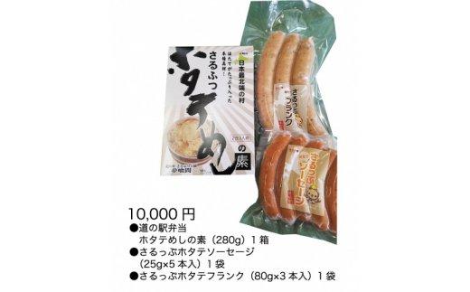 【04001】ホタテめしの素・さるっぷホタテソーセージ・さるっぷホタテフランクセット