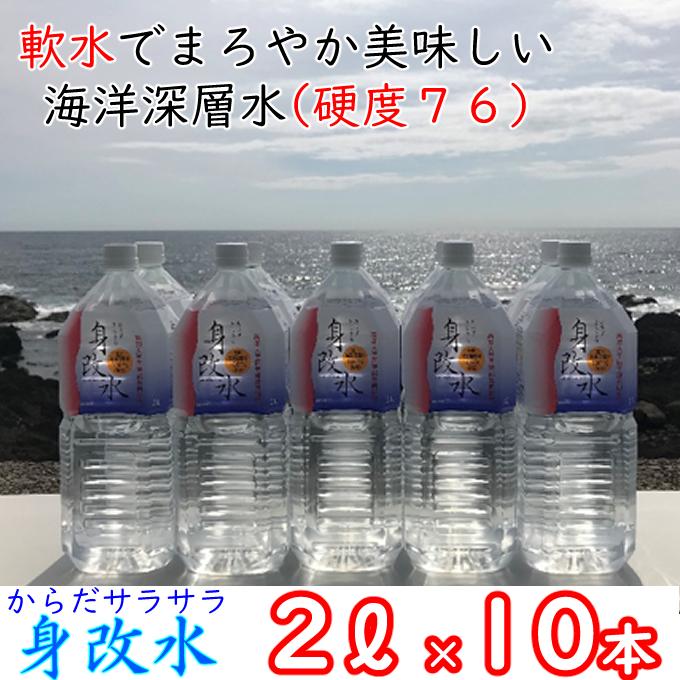 MG016海のミネラルがいっぱいはいっちゅーぜよセット【2L×10本】