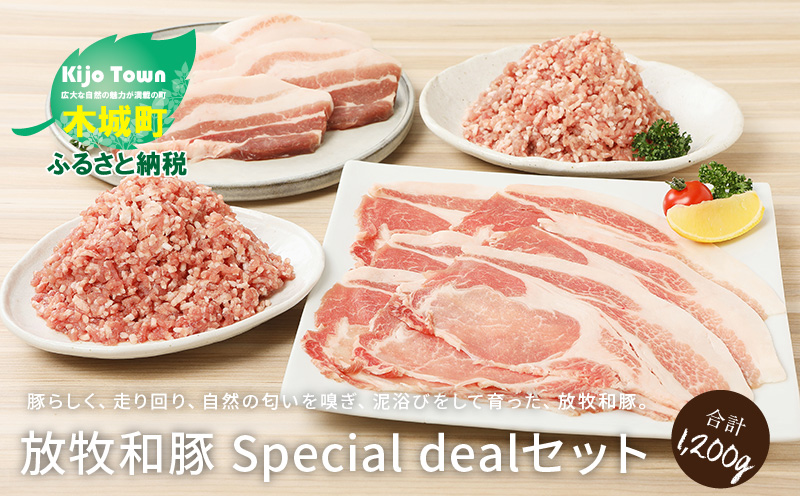 K26_0001 放牧和豚  Special dealセット 計1,200g