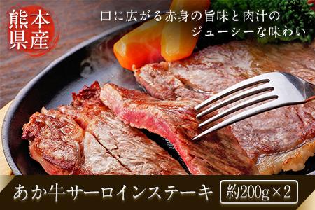 熊本県産 あか牛サーロインステーキ 約200g×2枚《90日以内に順次出荷(土日祝除く)》 肉のみやべ
